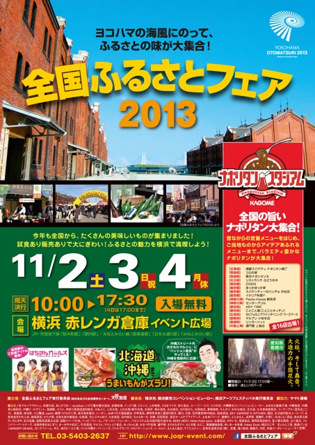 the latest 08a5e 1ae5a □11月3日(日)全国ふるさとフェア赤レンガ@神奈川